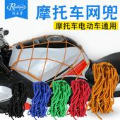 锐立普电动摩托车油箱网兜头盔行李兜网罩绳后座骑行装备用品收纳
