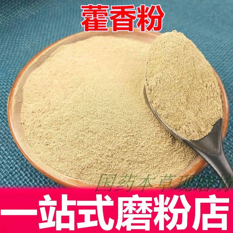 藿香粉中药材广藿香叶粉粉中草药代客磨粉500g包邮