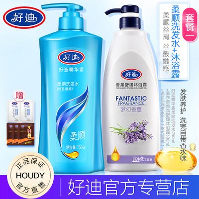 好迪洗发水正品男女士香水洗头膏乳液露套装去屑止痒控油持久留香