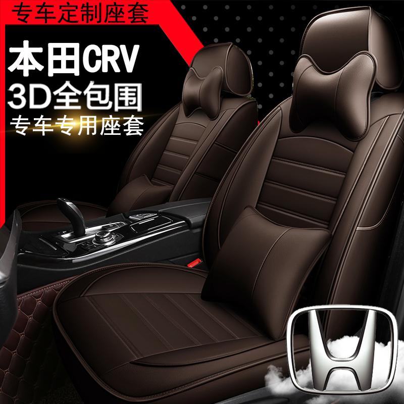 东风本田crv座套专用全包汽车坐垫四季通用xrv全包围座椅套2017款