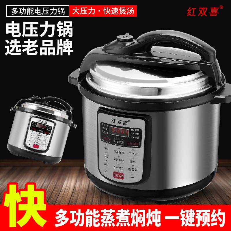 红双喜电压力锅2L4L5L6L8L智能高压饭煲 预约定时 家用正品压力煲