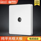 国际电工开关插座86型家用白色单口TV墙壁闭路有线电视插座面板