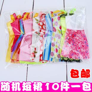 芭娃娃短裙衣服婚纱礼服时装时尚裙随机短裙10件玩具配件配饰