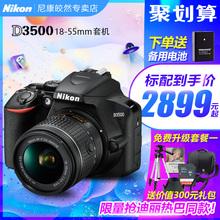 专卖店】尼康D3500套机18-55镜头单反入门级高清数码照相机 D3400升级版