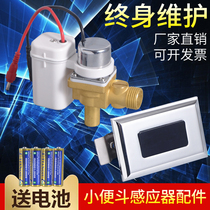 Urinal sensor accessories urinal infrared automatic integrated toilet urinal Flushing solenoid valve