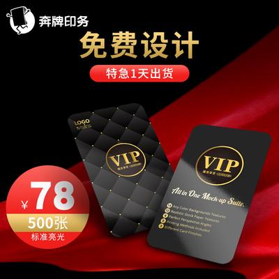 会员卡定制黑卡贵宾卡磁条卡感应卡磨砂VIP卡积分卡制作超市美发店美甲美睫餐饮服装收银管理系统500张88元