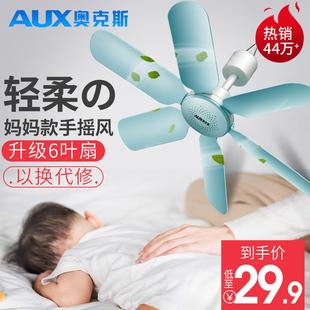 AUX奥克斯FC-16A1电风扇