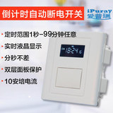 Aipu Rui 86 type countdown timer switch high power wall automatic power off delay switch panel timer