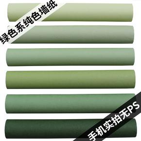 PVC绿色墙纸清新绿卧室客厅电视背景墙壁纸田园婚房儿童纯色素色