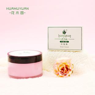 护肤品正品 玫瑰精油早晚面霜补水嫩白保湿 玫瑰膏130g 花木园
