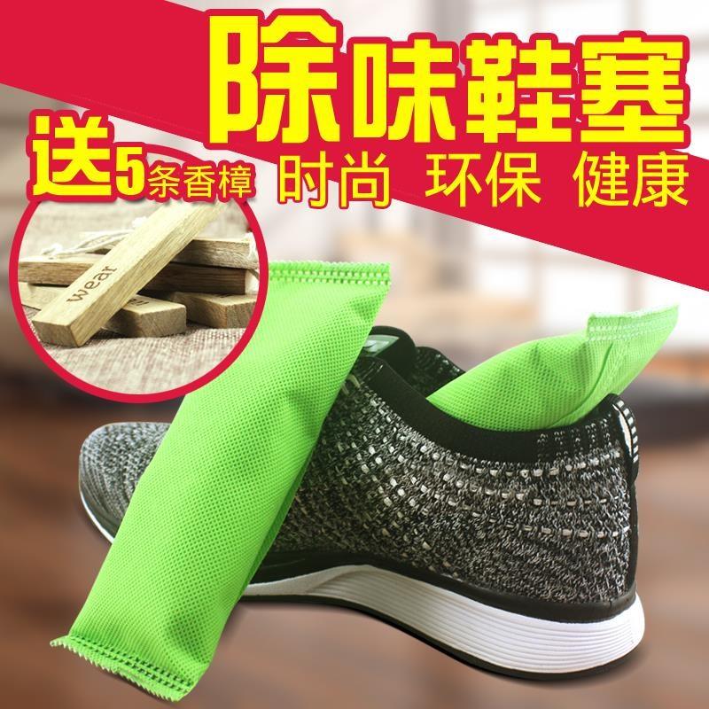 去异味活性炭包香包碳包去鞋臭干燥剂吸汗鞋子旅游鞋鞋塞除臭运动