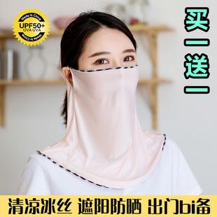 防晒面罩全脸防紫外线防护骑行夏天面纱冰丝头套口罩护颈女小围脖