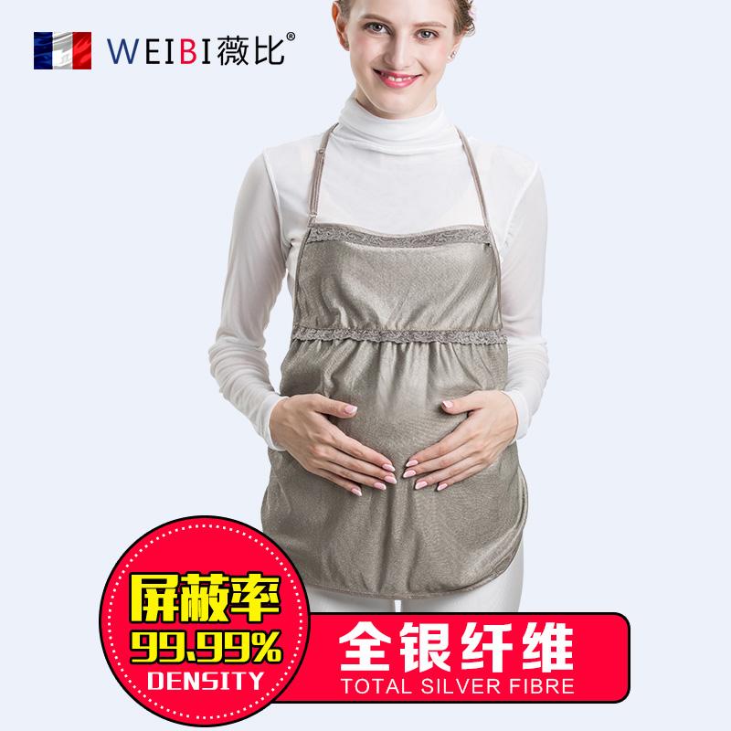 薇比防辐射服孕妇装正品孕妇防辐射衣服吊带内穿全银纤维围裙肚兜1元优惠券