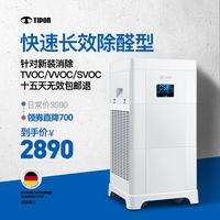 TIPON汉朗空气净化器家用除甲醛雾霾pm2.5除烟除尘卧室负离子氧吧
