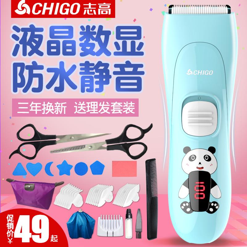 儿童推剪理发器