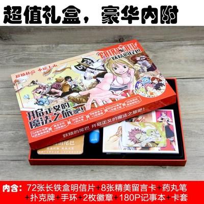 动漫妖精的尾巴周边 收纳文具礼盒 扑克牌+卡套+明信片+徽章手环