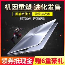 Asus/华硕 顽石 fl8000UQ/UN8代i7轻薄便携学生游戏笔记本电脑