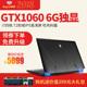 领睿 终结者 S1吃鸡游戏本 GTX1060/6G独显 笔记本i7独显学生电脑
