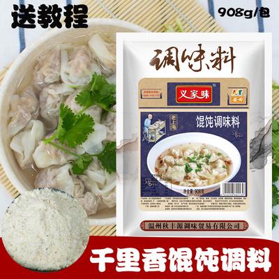 义家味千里香馄饨汤调料 老上海馄饨吉祥馄饨调料沙县小吃调料