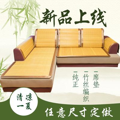 夏季竹席 沙发垫全套定做 夏天客厅防滑贵妃坐垫子定制儿童床凉席