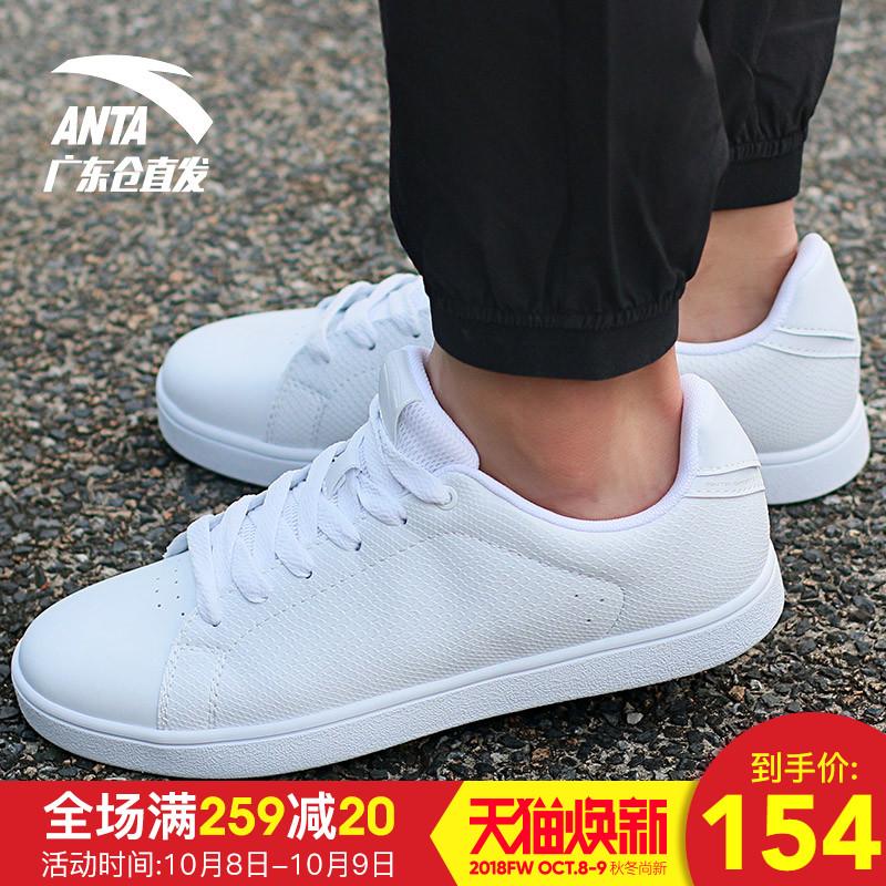 安踏男鞋板鞋2018新款正品秋季运动鞋男耐磨防滑小白鞋男滑板鞋子
