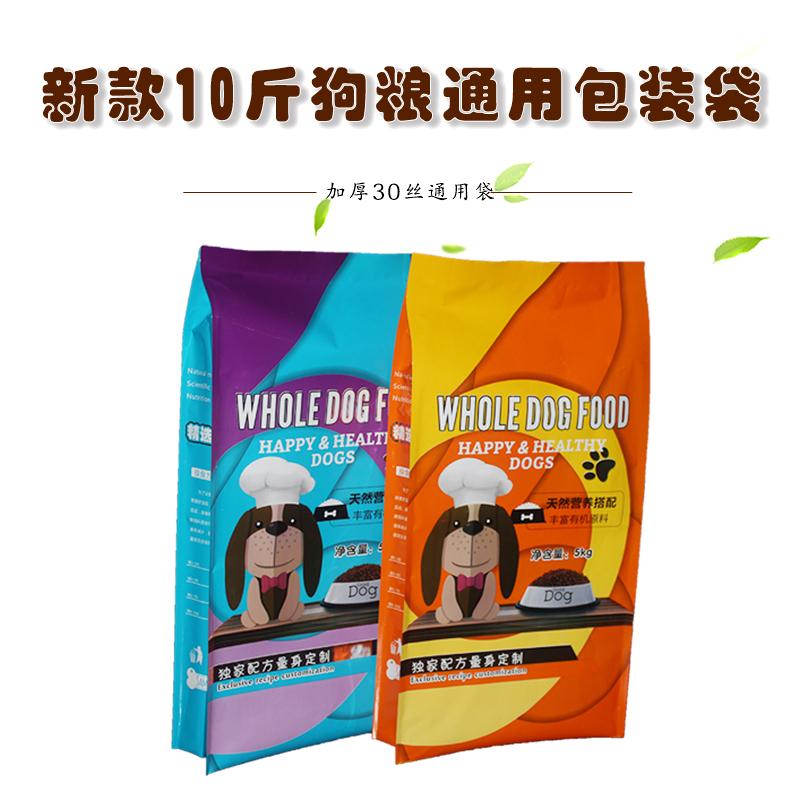 现货10斤狗粮包装袋通用袋定做印刷 加厚5kg宠物狗食品包装袋批发图片