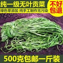 500g特级无叶贡菜新鲜苔干苔菜农家土特产干货脱水蔬菜干响菜