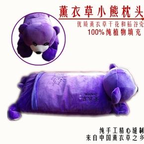 新疆薰衣草枕头 紫色小熊抱枕 毛绒玩具公仔娃娃送礼女孩男孩包邮