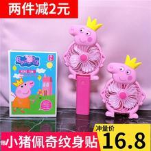 社会人!小猪佩奇风扇 usb可充电便携手拿风扇可爱折叠手持电风扇