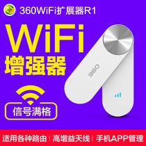 360WiFi扩展器 路由器信号扩大器 家用无线中继器 高速穿墙增强接收器加强器R1