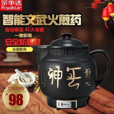 荣事达养生壶陶瓷