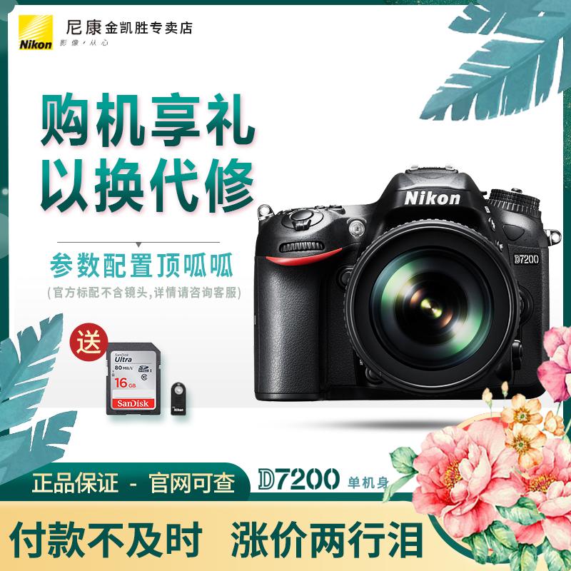 尼康D7200单机 可配18-140/镜头套机 高清数码旅游相机单反机 中端专业单反照相机 学生入门级单反