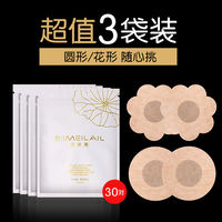 Smale disposable nipple anti-bump nipple paste invisible breathable ultra-thin chest stickers men's female swimming areola stickers