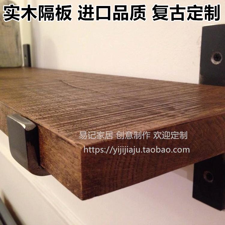 复古实木隔板