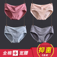 Pregnant women's underwear, pregnant cotton, low waist, early pregnancy, second trimester, second trimester, maternal general summer thin section
