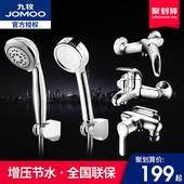 全铜淋浴花洒喷头套装 JOMOO九牧 浴室沐浴淋雨莲蓬头淋浴混水阀