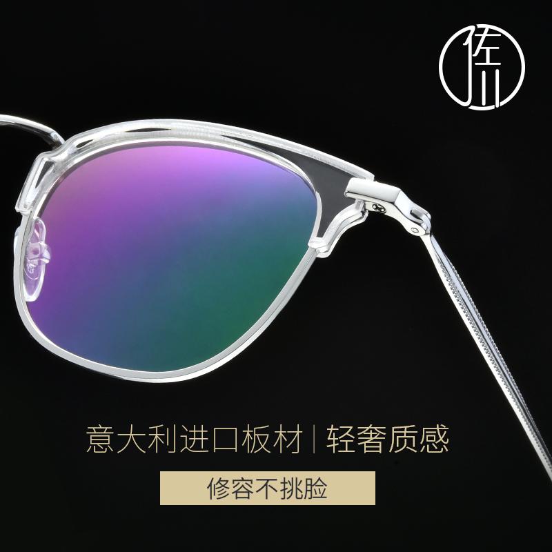 佐川透明眼镜框男复古半框圆脸板材眼镜框女近视可配眼睛框镜架男