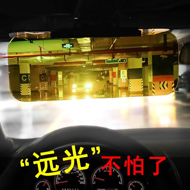 汽车日夜两用防远光遮阳板防远光灯神器克星夜视防炫目司机护目镜