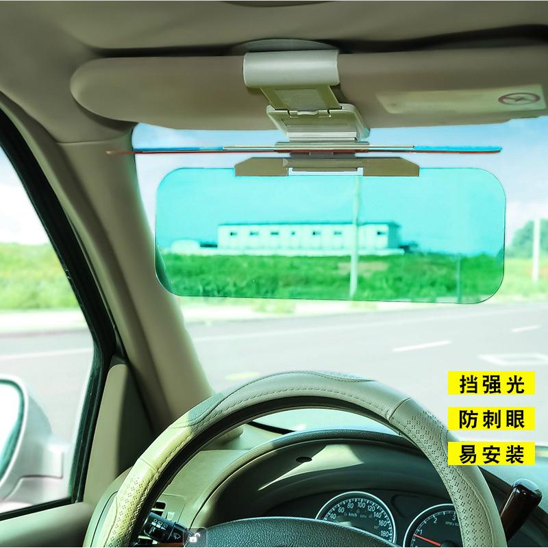 汽车防炫目防远光灯眩光夜视遮阳板车载日夜两用司机护目太阳眼镜