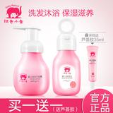 红色小象婴儿洗浴护肤品套装宝宝洗发沐浴露二合一用品旗舰店正品