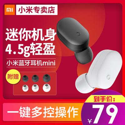 Xiaomi/小米 小米蓝牙耳机 mini无线迷你蓝牙运动隐形开车便携