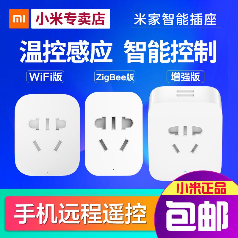 小米亚博国际APP下载插座基础版多功能USB插排米家家用WIFI插头手机远程遥控定时器开关自动断电zigbee版