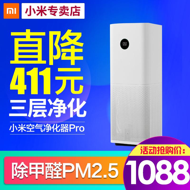 北京现货小米空气净化器Pro 智能家用除甲醛雾霾烟尘PM2.5氧吧