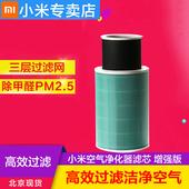 米家空气净化器2代滤芯1代Pro通用除甲醛增强版滤网滤芯 小米原装