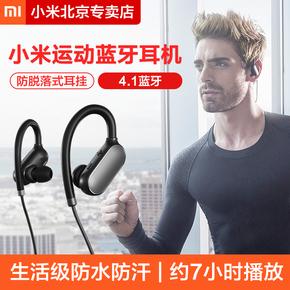 现货速发Xiaomi/小米 运动蓝牙耳机双耳跑步无线音乐入耳挂耳塞
