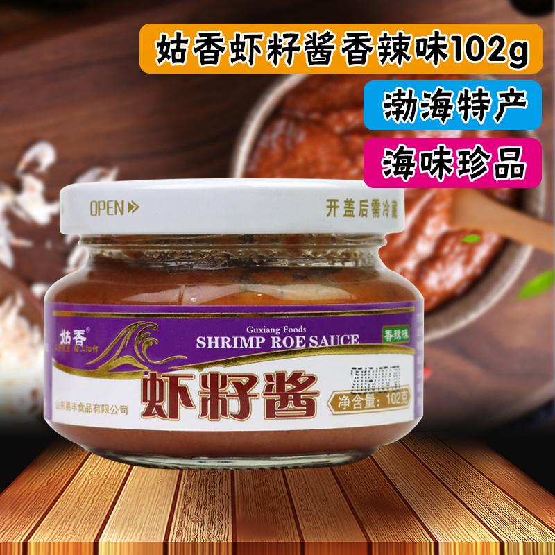 姑香虾酱虾籽酱香辣味102g 佐餐烹饪蘸酱佳品即食海鲜酱山东特产