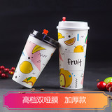 Double coating thickening disposable packaging juice cup with lid custom logo hot and cold milk tea cup paper cup coffee cup