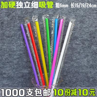 1000只一次性彩色独立包装细吸管豆浆果汁饮料奶茶透明吸管包邮