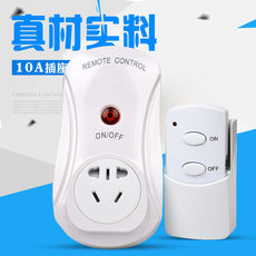 10A remote control switch socket for Jingbang waste disposal unit