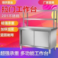 Thickened commercial stainless steel sliding door workbench kitchen console milk tea shop water bar locker packing table